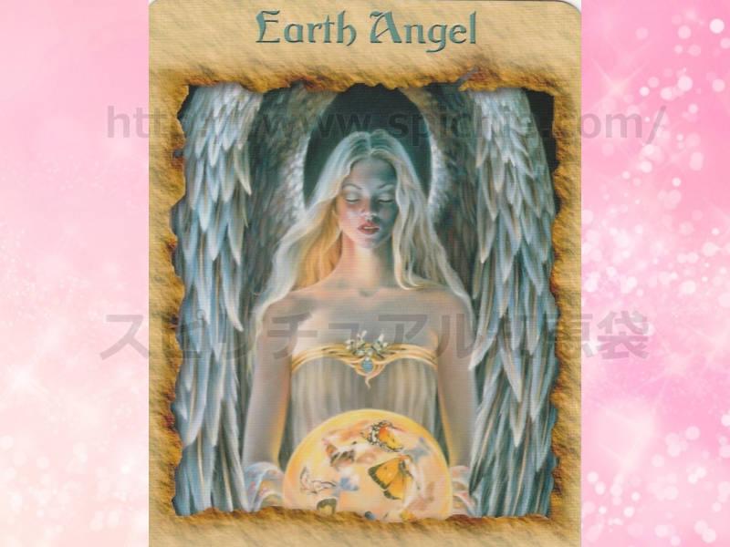 左のカードを選んだあなたへのメッセージ earth angel 地上の天使 のカード画像