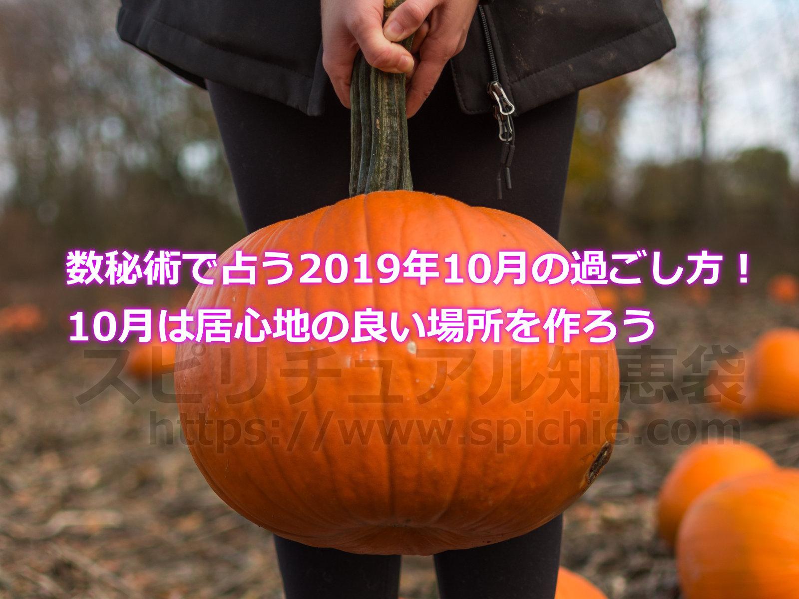 数秘術で占う2019年10月の過ごし方!10月は居心地の良い場所を作ろうのアイキャッチ画像