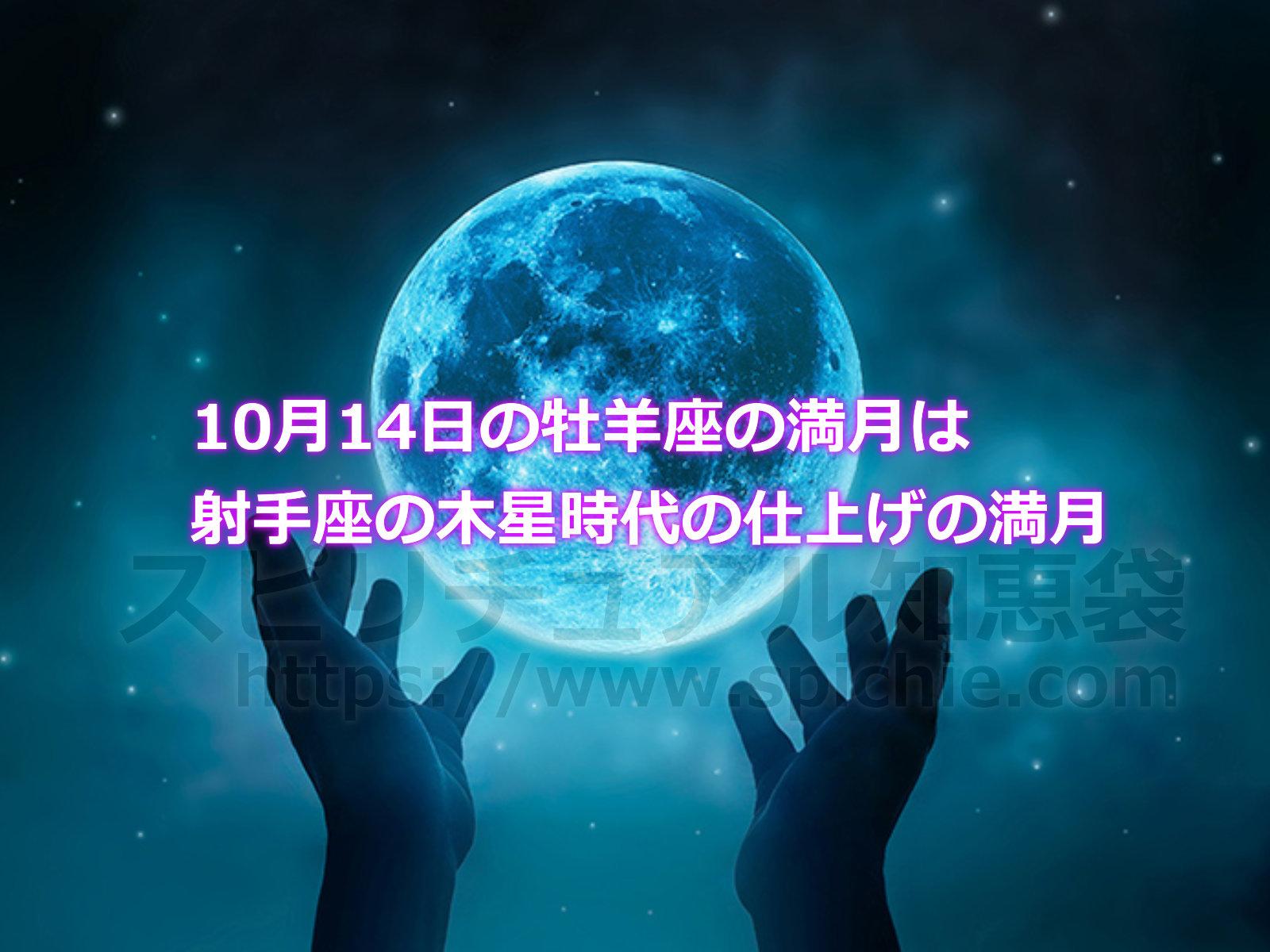 10月14日の牡羊座の満月は射手座の木星時代の仕上げの満月のアイキャッチ画像