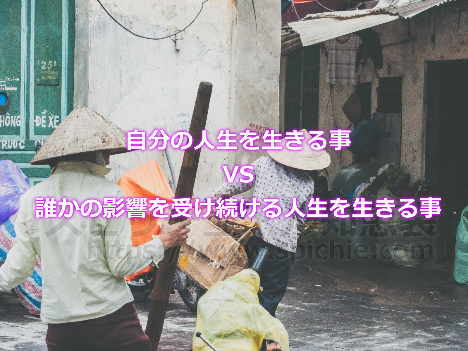「自分の人生を生きる事」VS「誰かの影響を受け続ける人生を生きる事」のアイキャッチ画像