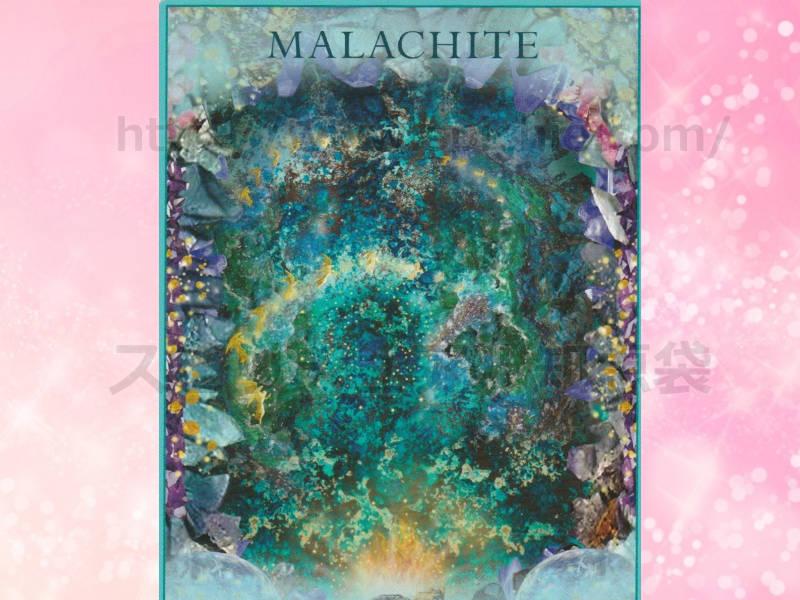 左のカードを選んだあなたへのメッセージ MALACHITE マラカイト 繁栄 のカード画像