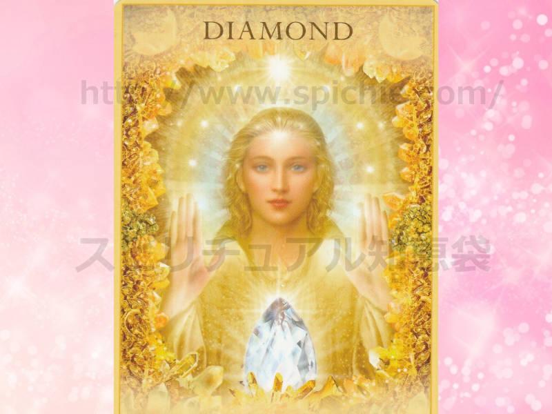中のカードを選んだあなたへのメッセージ DIAMOND ダイヤモンド 自尊心 のカード画像