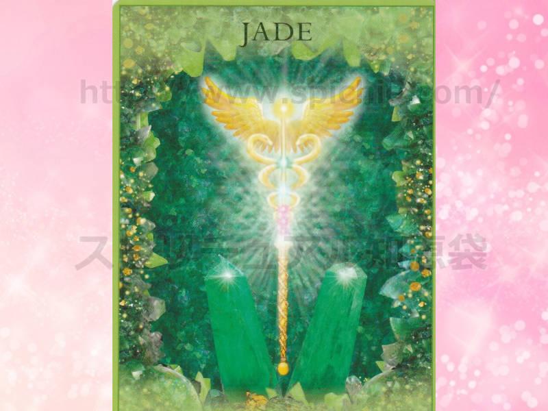 右のカードを選んだあなたへのメッセージ JADE ジェード 健やか のカード画像