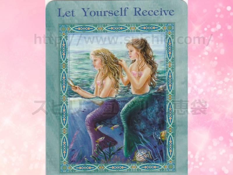 中のカードを選んだあなたへのメッセージ Let yourself receive 受け取りましょう! のカード画像