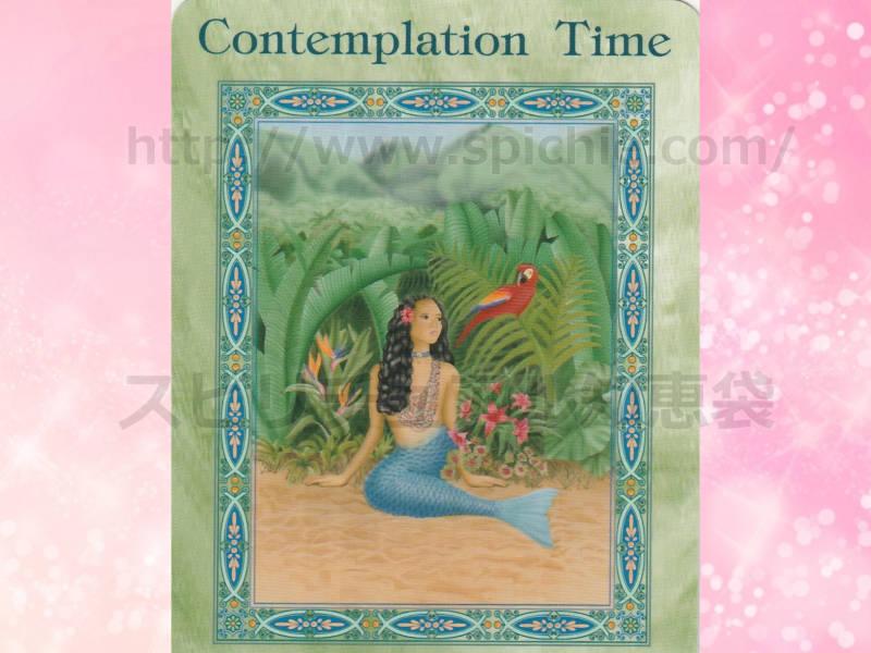右のカードを選んだあなたへのメッセージ Contemplation time じっくり考える時! のカード画像