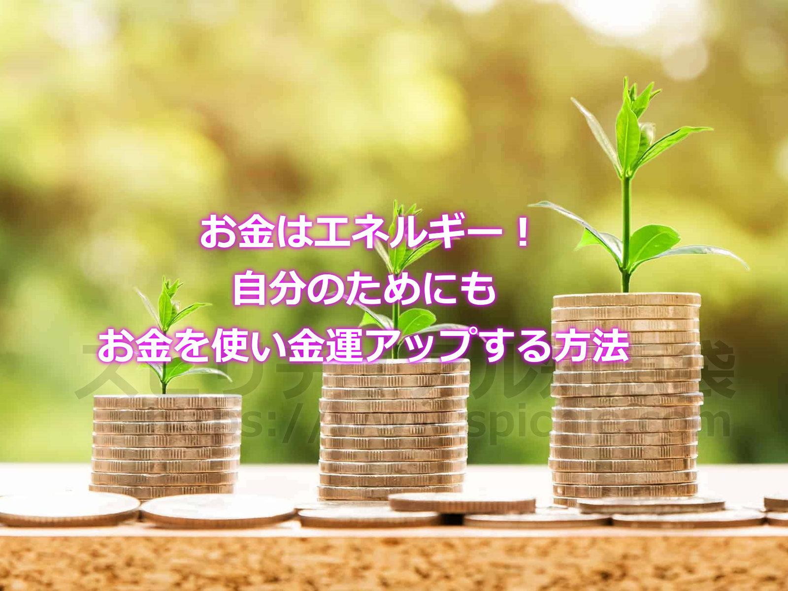 お金はエネルギー!自分のためにもお金を使い金運アップする方法のアイキャッチ画像