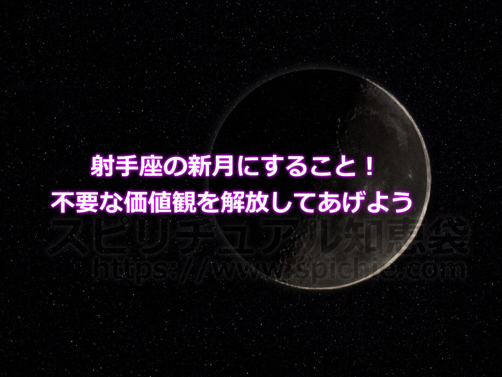 射手座の新月にすること!不要な価値観を解放してあげようのアイキャッチ画像