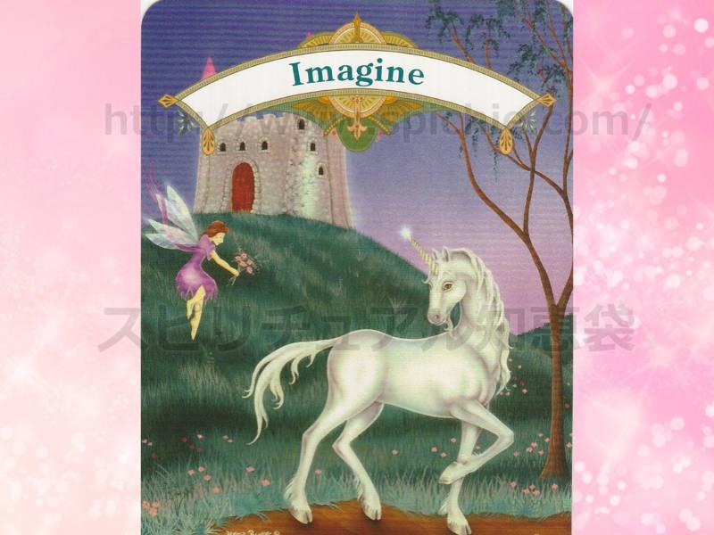 中のカードを選んだあなたへのメッセージ imagine 想像 のカード画像