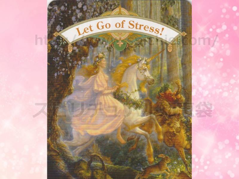 右のカードを選んだあなたへのメッセージ let go of stress ストレス解消 のカード画像