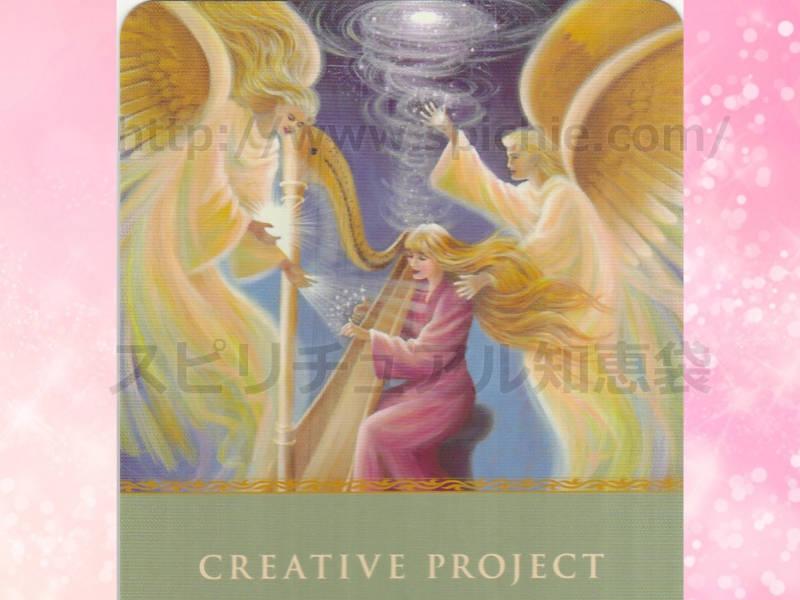 中のカードを選んだあなたへのメッセージ creative project 創造的なプロジェクト のカード画像