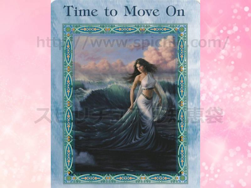 中のカードを選んだあなたへのメッセージ time to move on 前に進む時 のカード画像