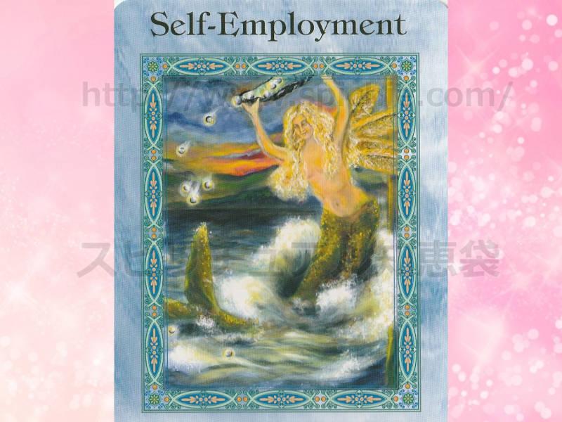 右のカードを選んだあなたへのメッセージ self employment 起業する のカード画像