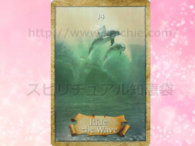 左のカードを選んだあなたへのメッセージ ride the wave 波に乗りましょう! のカード画像