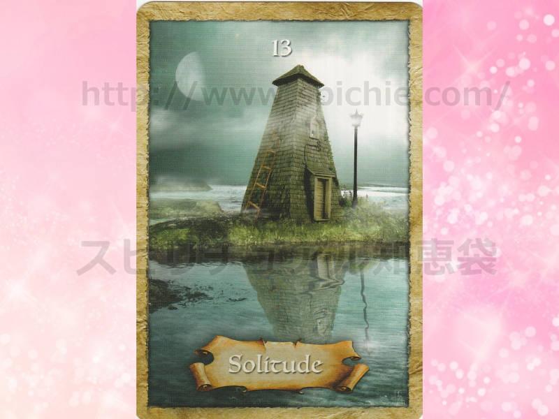 中のカードを選んだあなたへのメッセージ solitude 孤独 のカード画像
