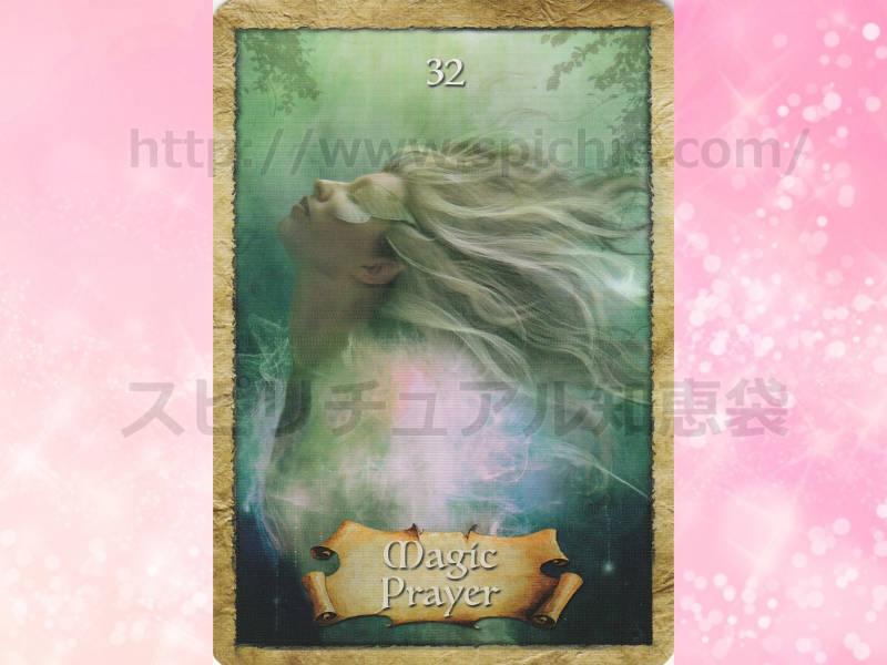 右のカードを選んだあなたへのメッセージ magic prayer 魔法の祈り のカード画像