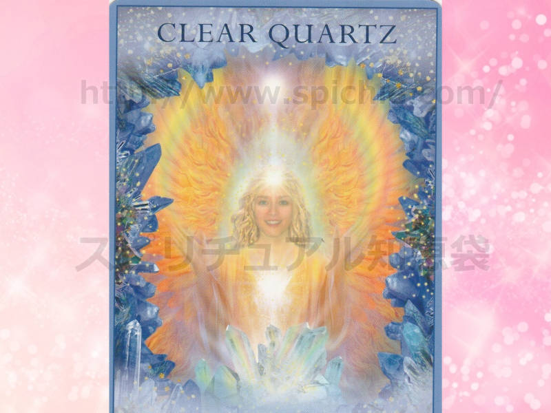 左のカードを選んだあなたへのメッセージ clear quartz クリアクオーツ 全ての感情を感じ取る のカード画像