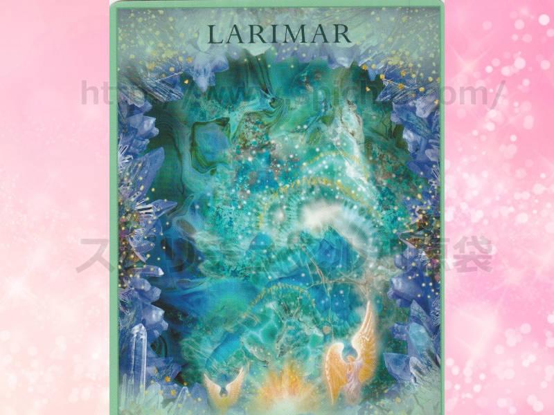 中のカードを選んだあなたへのメッセージ larimar ラリマー 敏感な感情 のカード画像