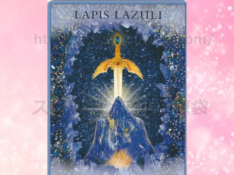 右のカードを選んだあなたへのメッセージ lapis lazuli ラピスラズリー 人生を変えるひらめきや体験 のカード画像