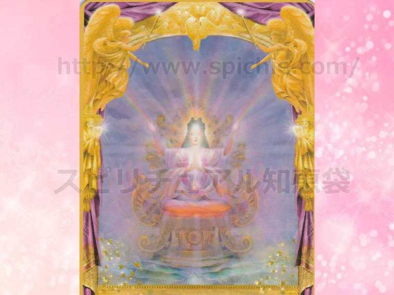 右のカードを選んだあなたへのメッセージ FORGIVENESS 許しましょう のカード画像