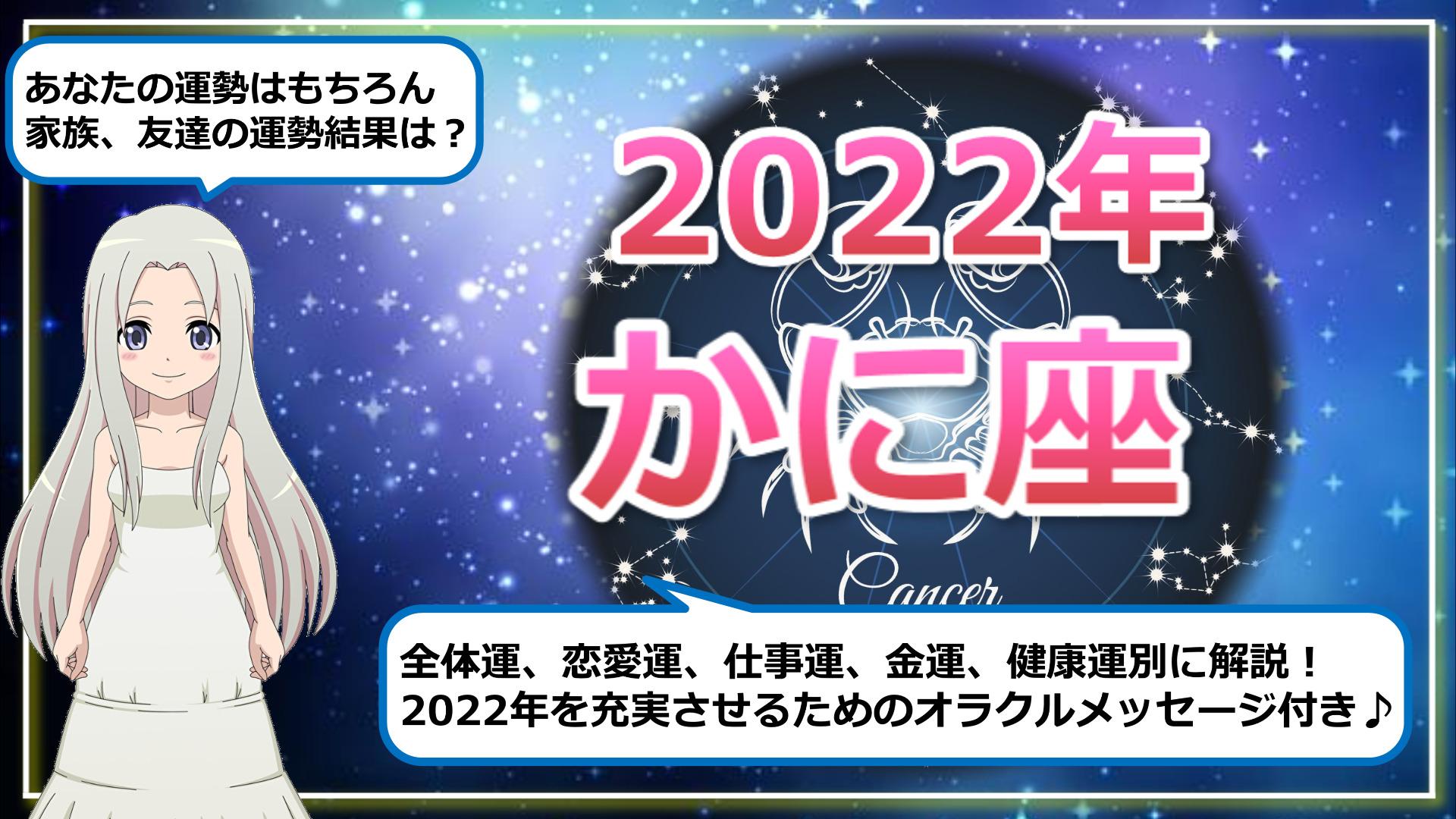 【2022年のかに座の運勢】運気好転の鍵は浄化にアリのアイキャッチ画像