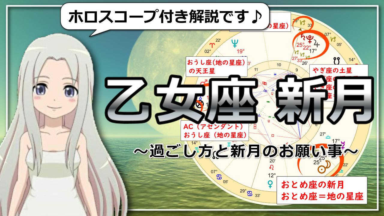 9月17日は乙女座の新月!浄化の総仕上げと分析&具現化のときのアイキャッチ画像