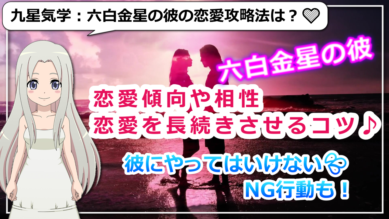 【六白金星の彼との恋愛攻略法】基本的な恋愛傾向や相性は?のアイキャッチ画像