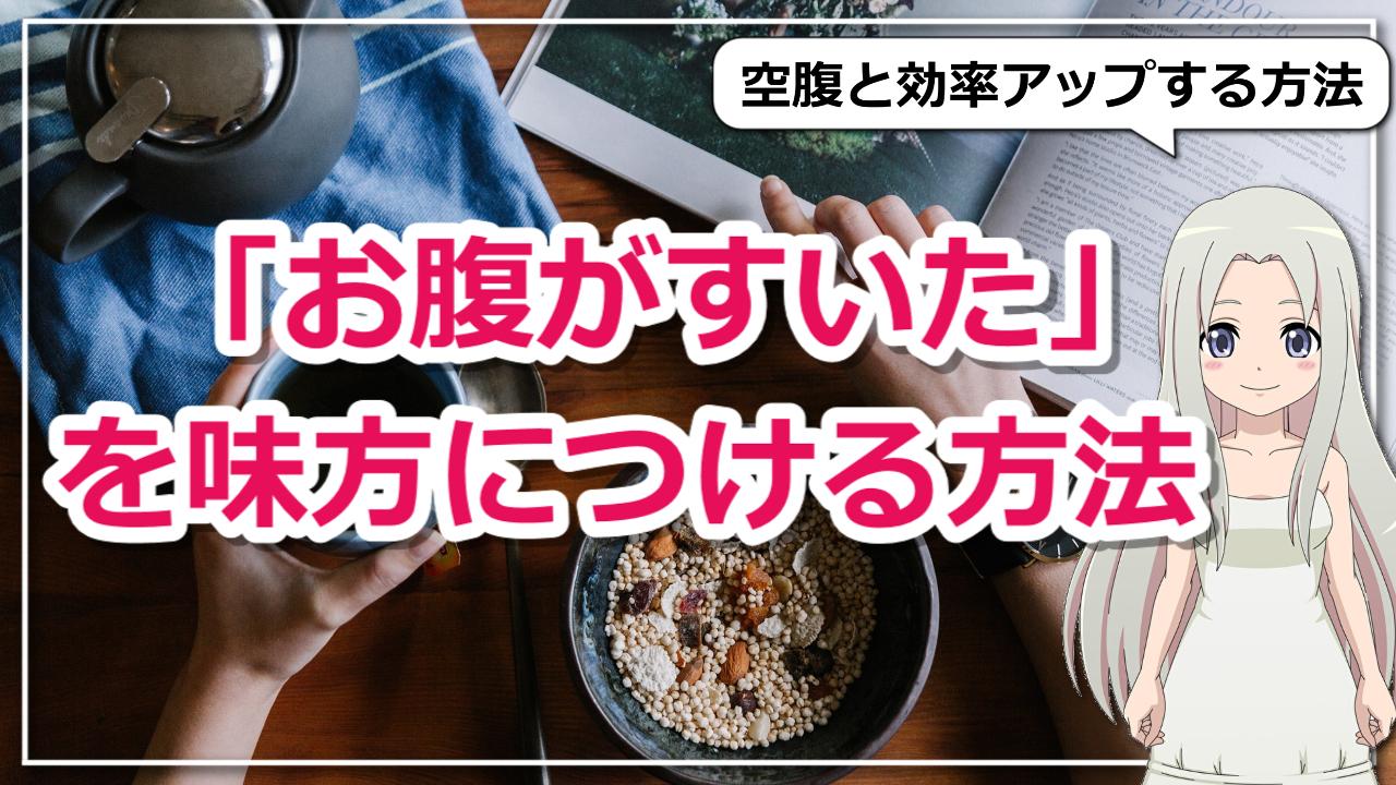 やる気アップ方法!「お腹空いた」は集中のチャンス!空腹を味方につけて効率アップのアイキャッチ画像