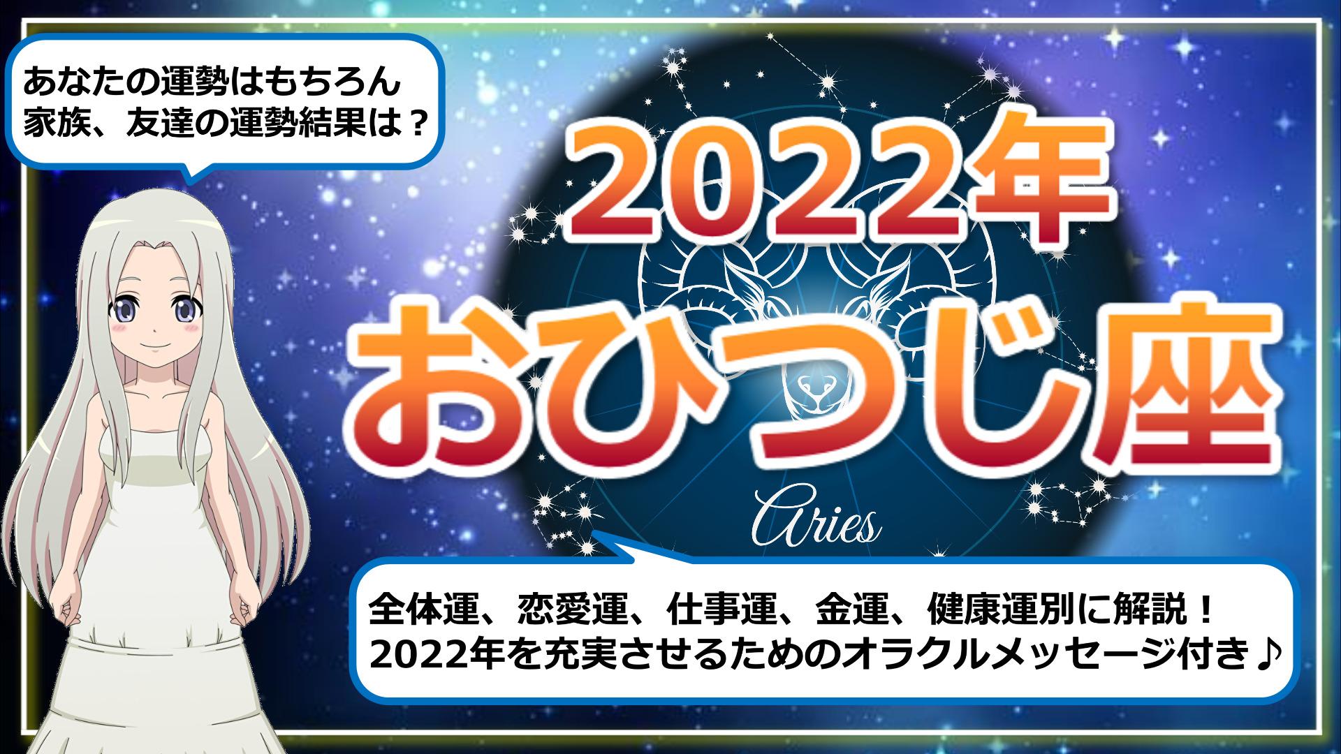【2022年のおひつじ座の運勢】アクティブな2022年の予感のアイキャッチ画像