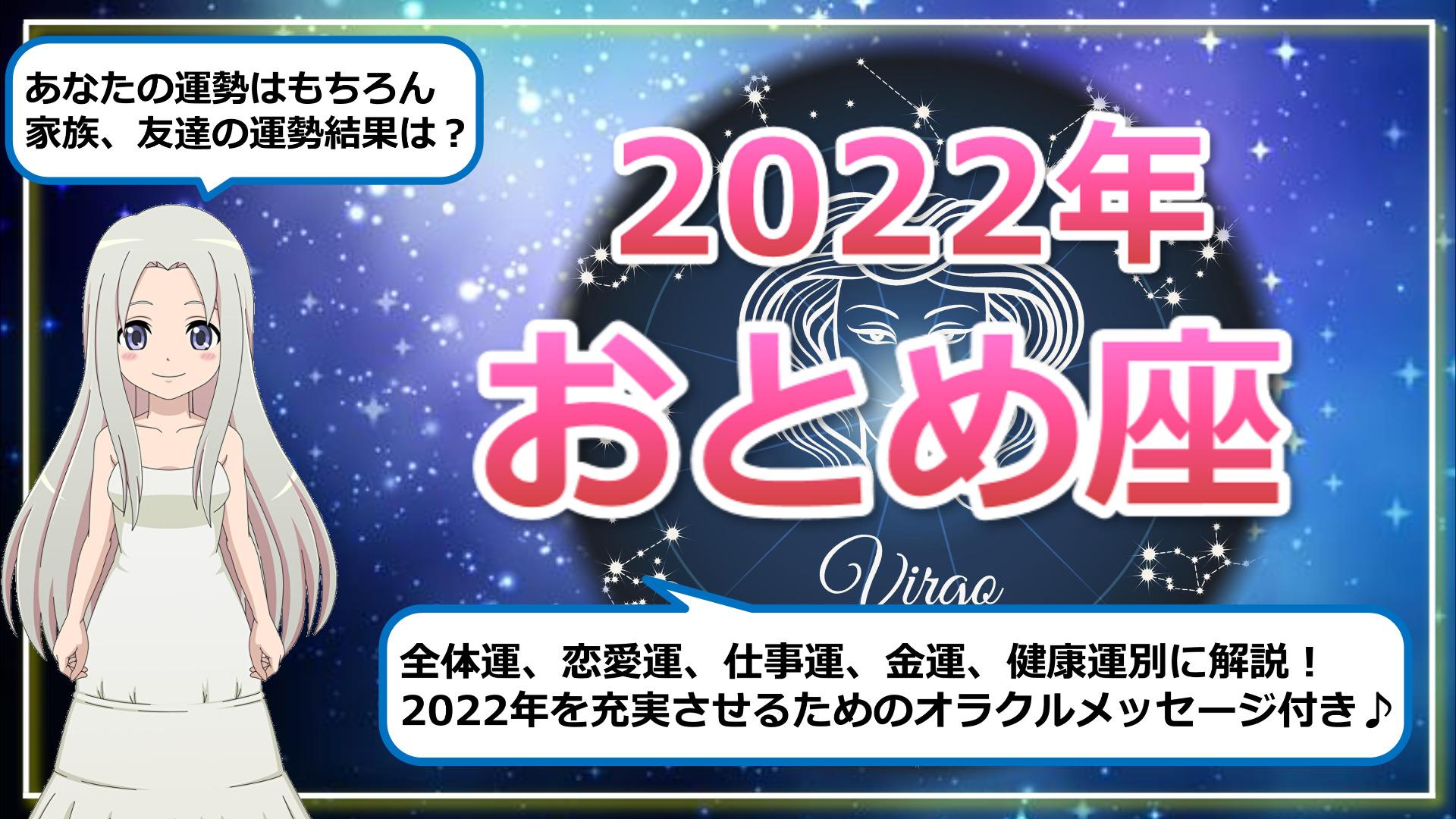 【2022年のおとめ座の運勢】時代の変化を読み前進したい1年のアイキャッチ画像