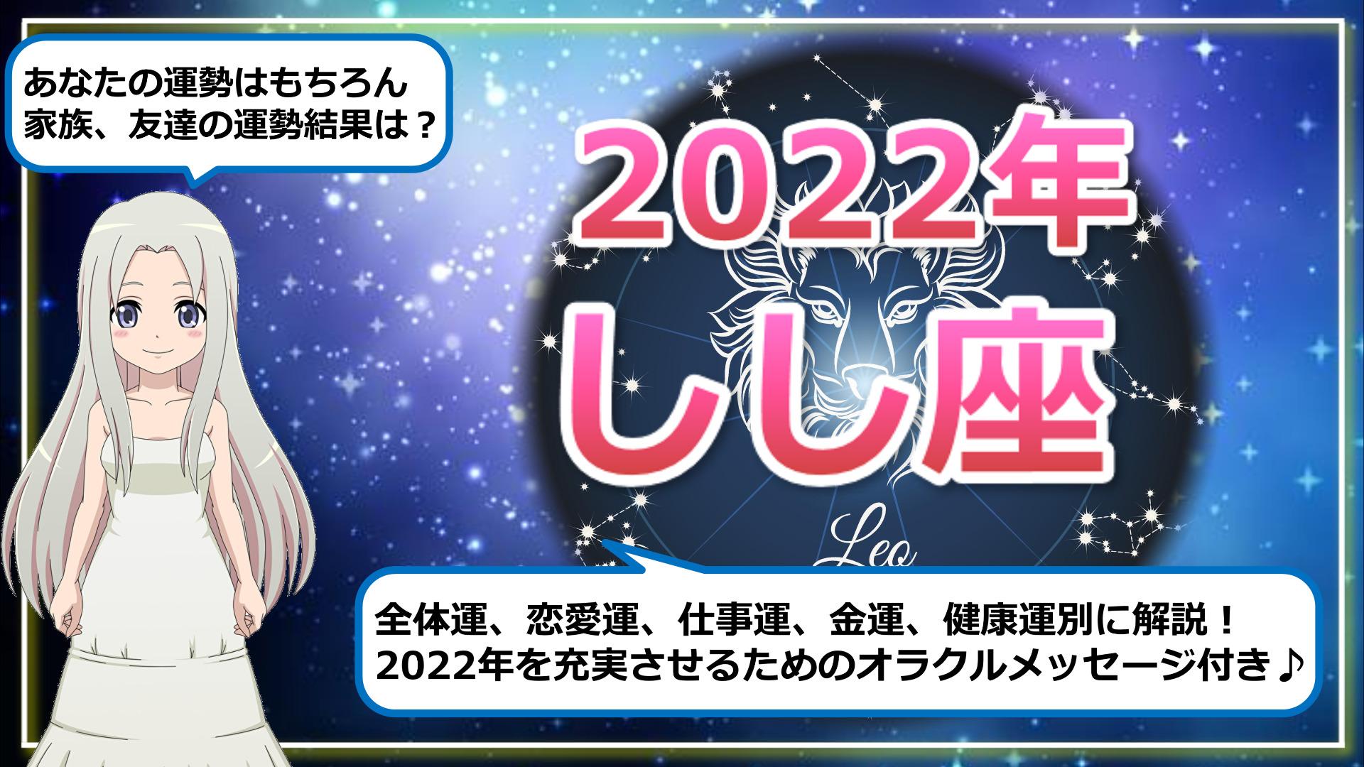 【2022年のしし座の運勢】方向性がクリアになる1年のアイキャッチ画像
