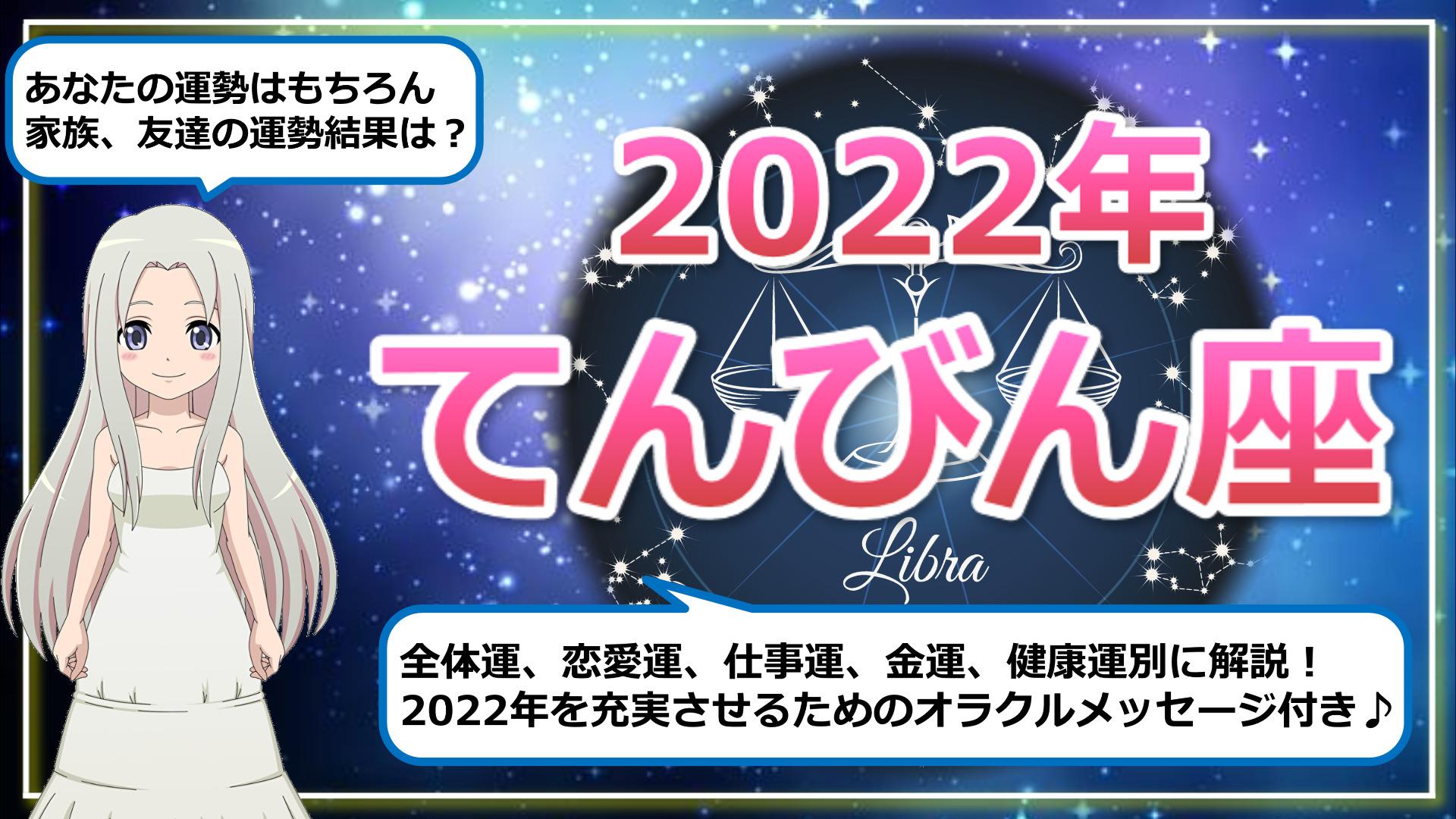 【2022年のてんびん座の運勢】自分の可能性を信じて羽ばたきたい1年にのアイキャッチ画像