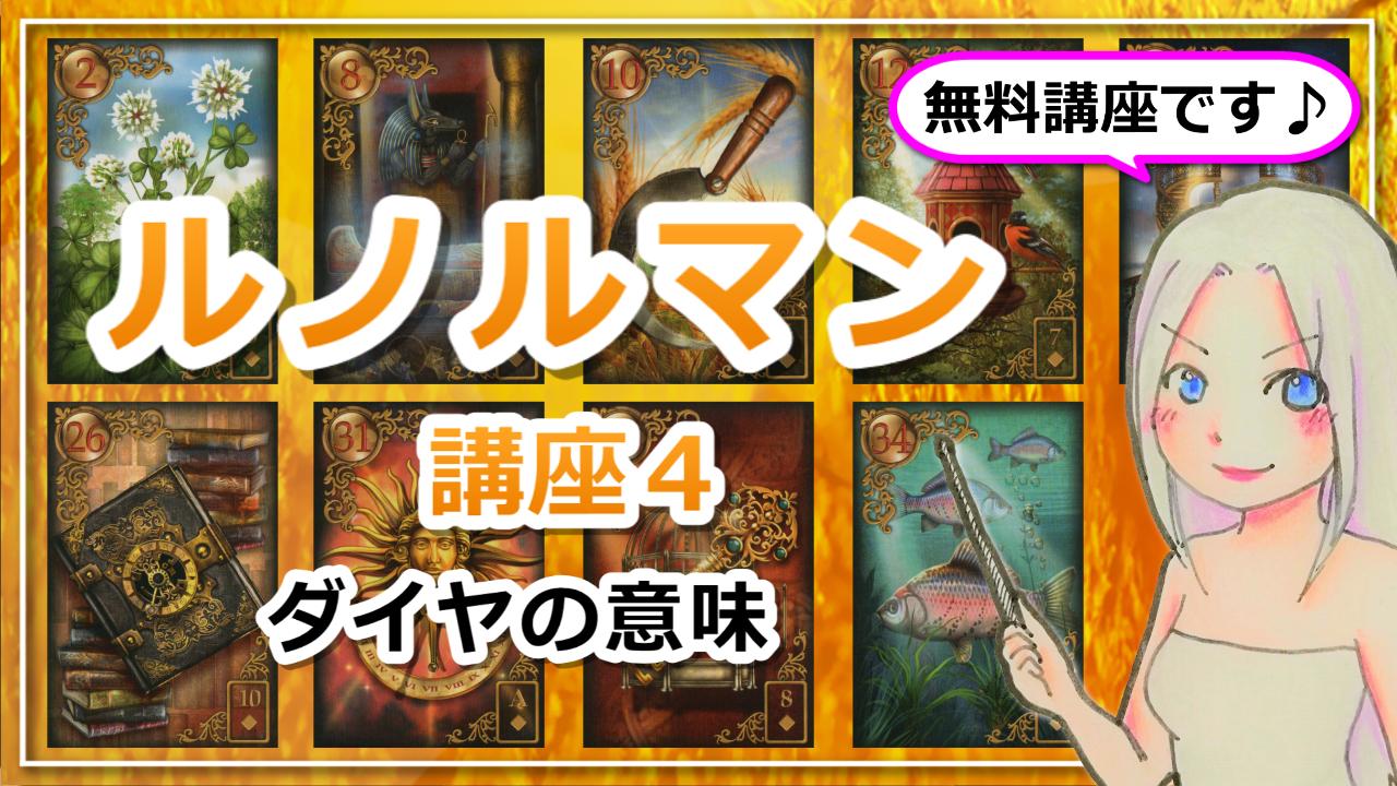 【ルノルマンカード講座4】ダイヤのカードの意味~タロットの「ペンタクル」~のアイキャッチ画像