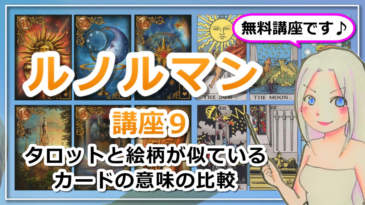 【ルノルマンカード講座9】タロットと絵柄が似ているカードの意味の比較のアイキャッチ画像
