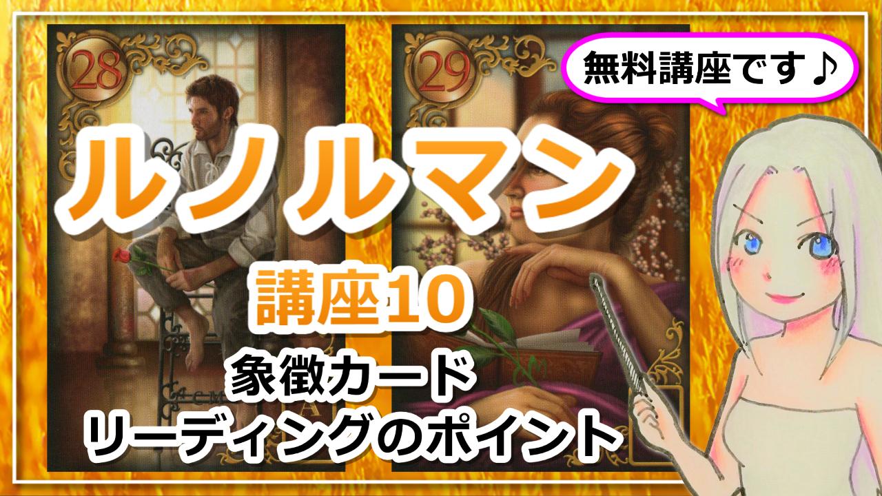 【ルノルマンカード講座10】「象徴カード」って何?ルノルマンカードリーディング方法のアイキャッチ画像