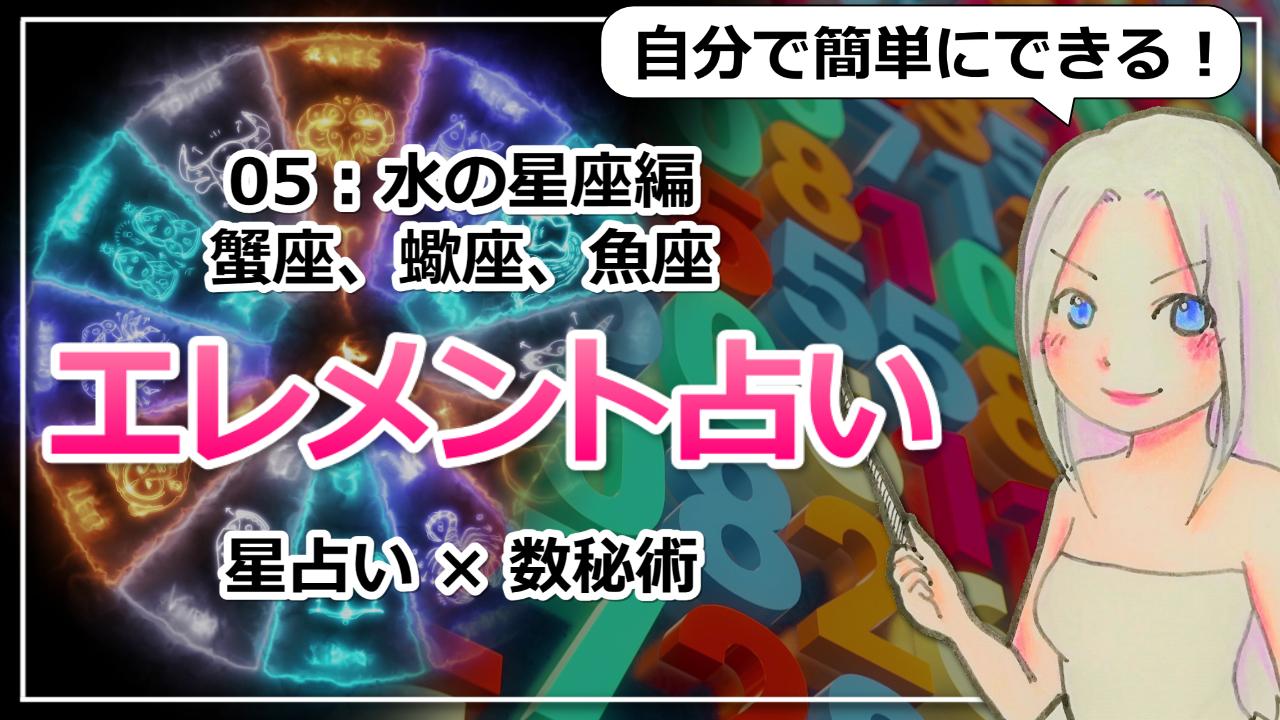 【数秘×エレメント占い】水の星座×数秘術のアイキャッチ画像