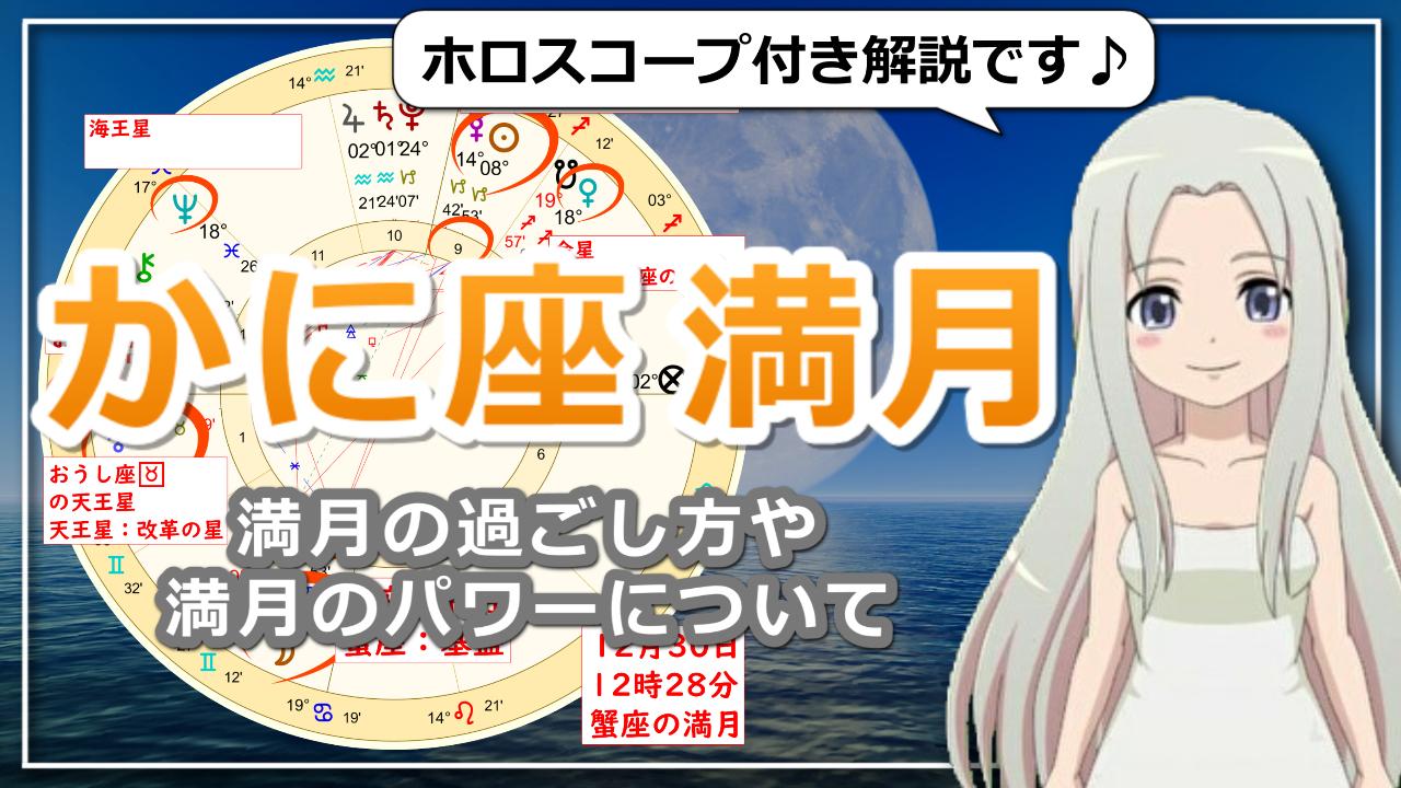 12月30日の蟹座の満月!今年ラストの満月で愛の癒しをのアイキャッチ画像