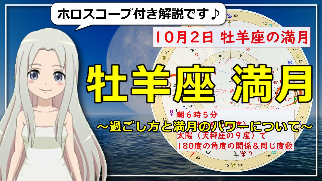 【LINEについてのお知らせ】と牡羊座の満月のアイキャッチ画像