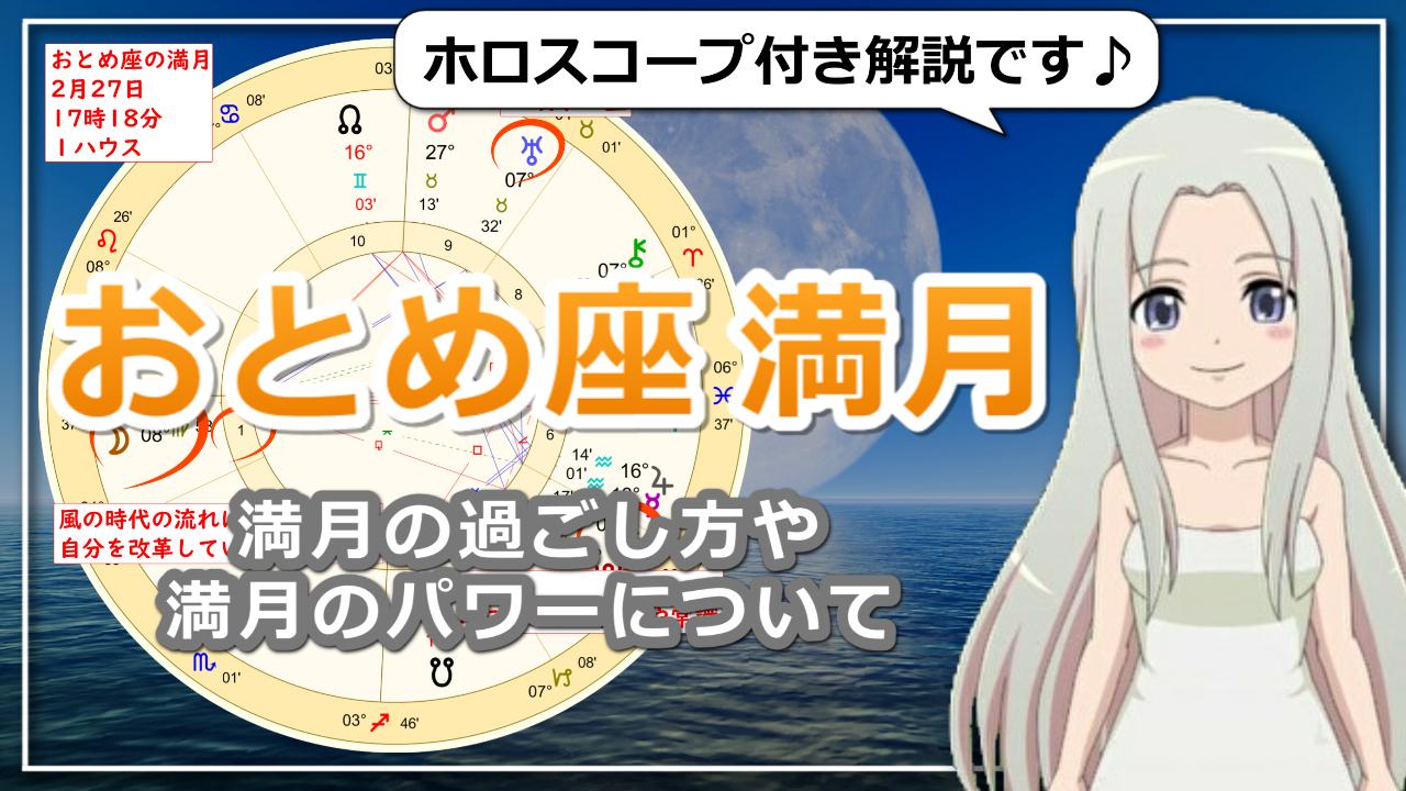 【2月27日乙女座の満月】新しく自分自身の改革をしていく満月のアイキャッチ画像