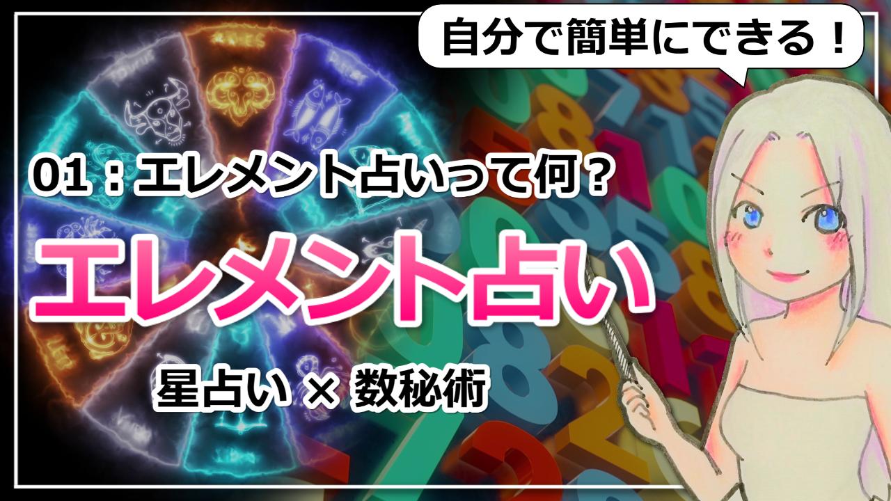 数秘術×エレメント占いのアイキャッチ画像