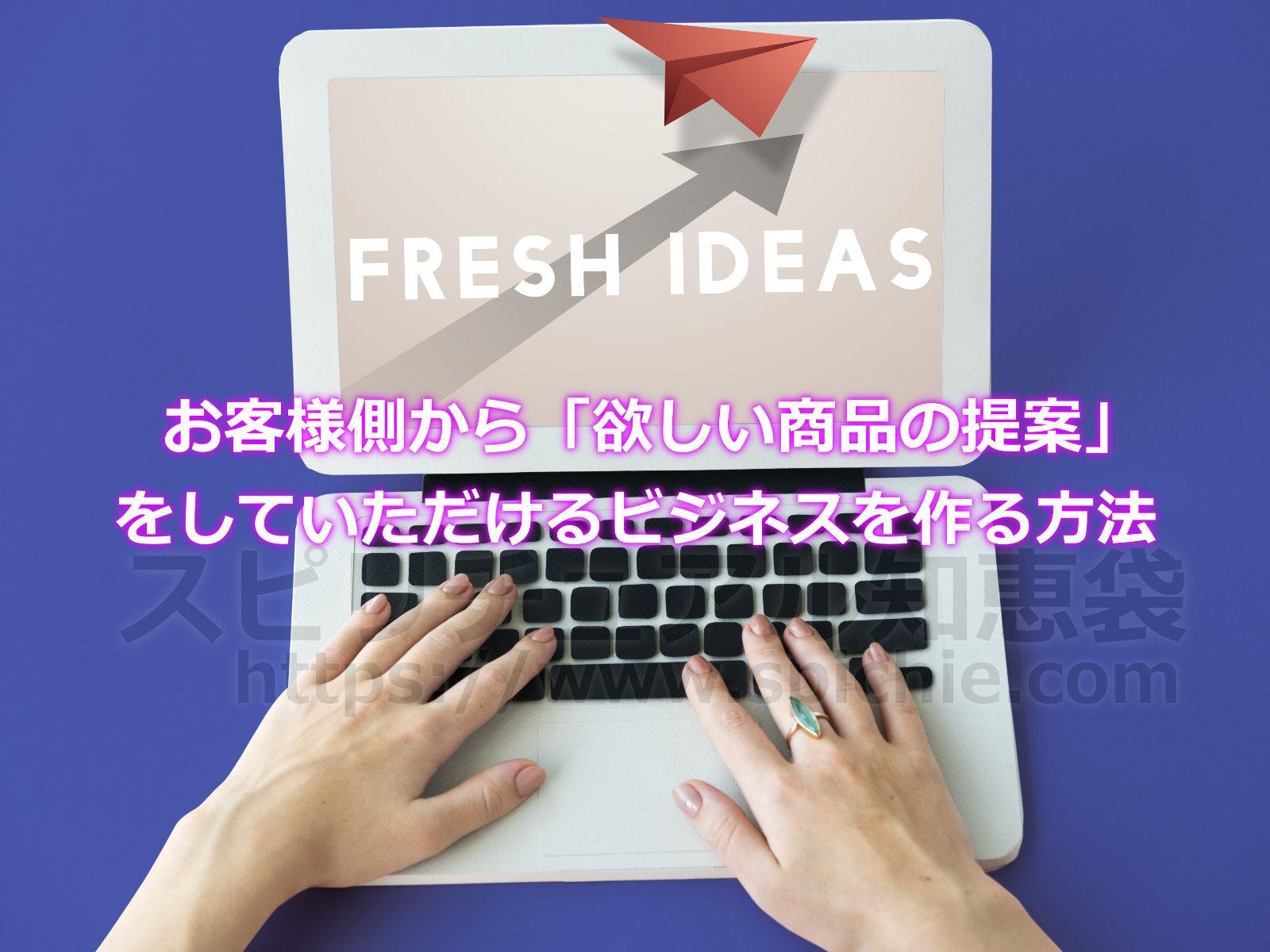 お客様側から「欲しい商品の提案」をしていただけるビジネスを作る方法のアイキャッチ画像