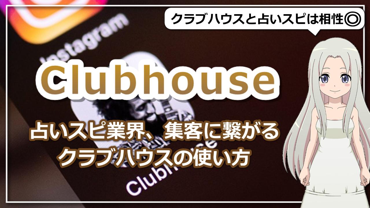 【clubhouse(クラブハウス)】占いスピ業界の方々のためのクラブハウスの使い方のアイキャッチ画像