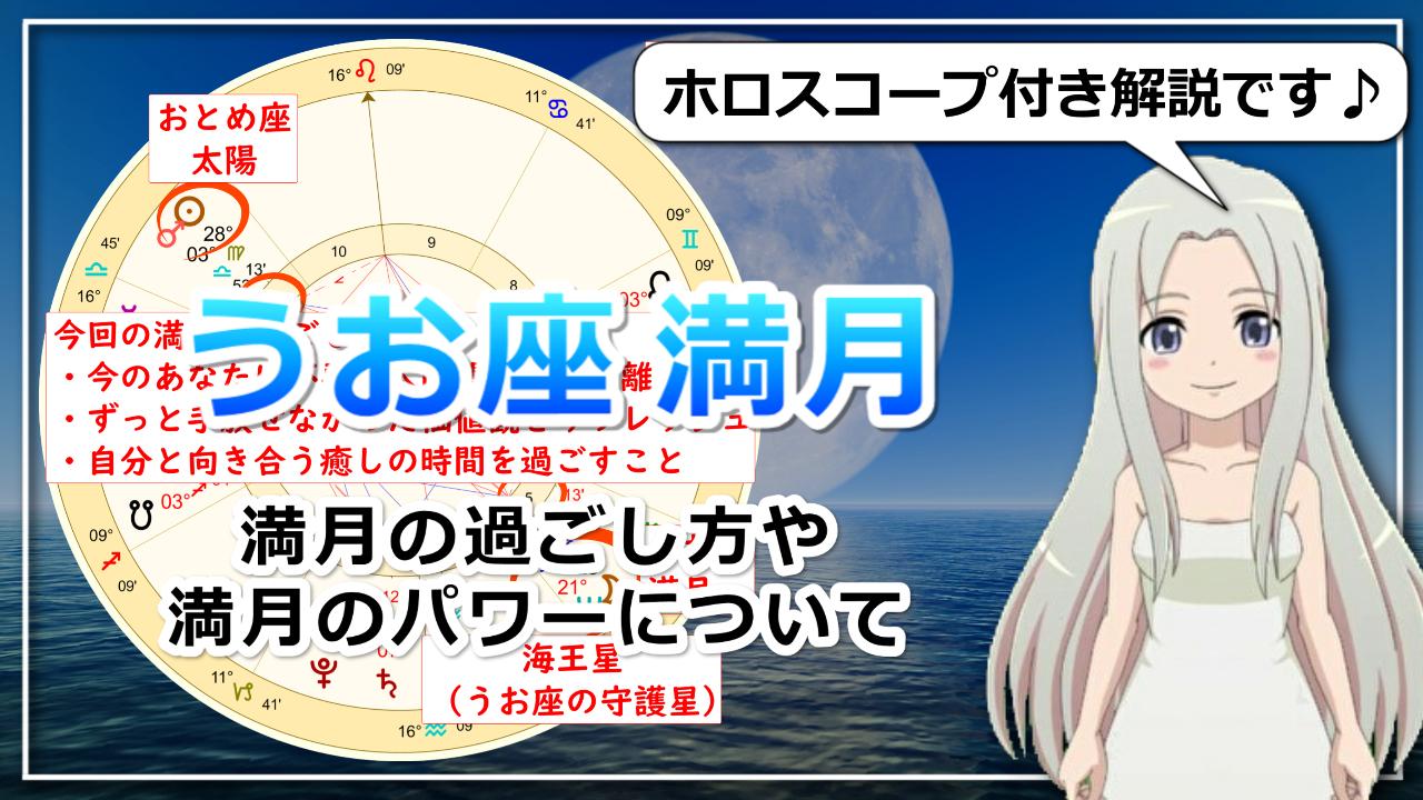 """魚座の満月!秋分前の浄化を行い次に進む""""中秋の名月""""と重なる満月のアイキャッチ画像"""