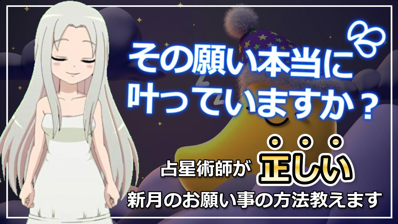 【新月のお願い事完全版】占星術師の教える正しい新月のお願い事の方法のアイキャッチ画像