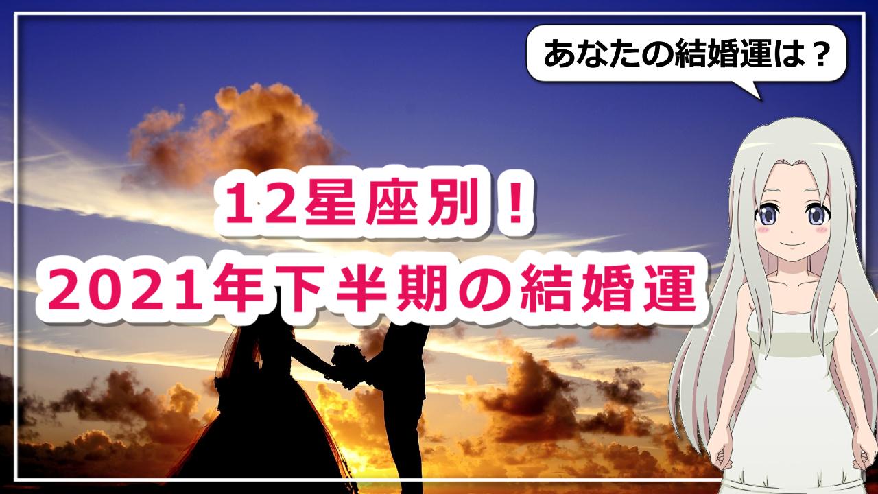 【2021年下半期の結婚運】12星座別に結婚運を解説のアイキャッチ画像