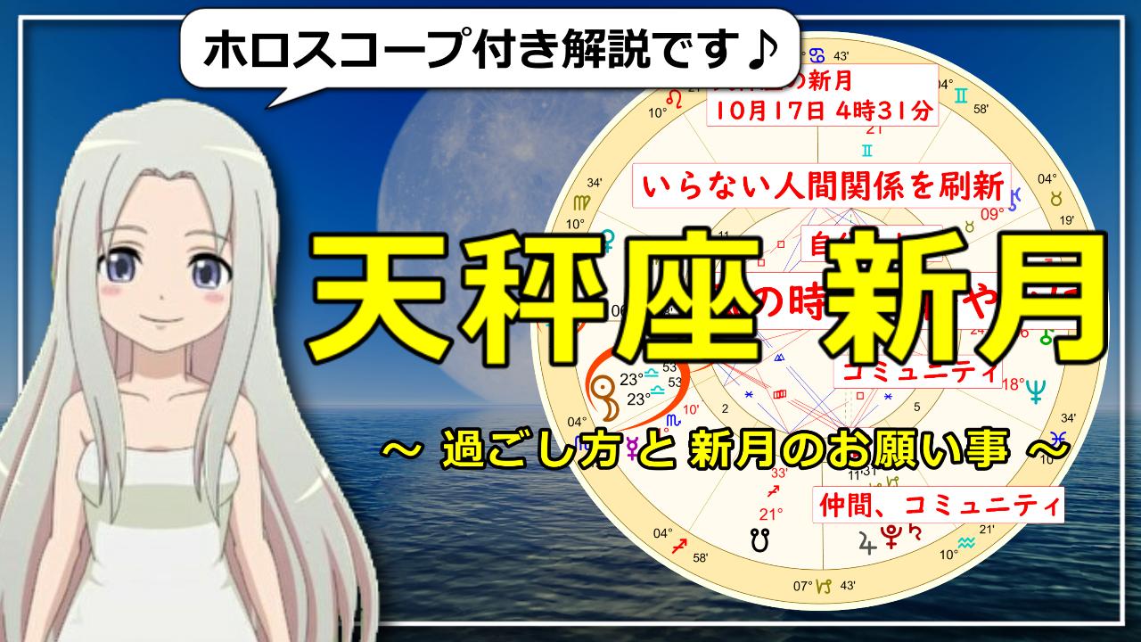 2020年10月17日の天秤座の新月!風の時代に向けての人間関係刷新の新月アイキャッチ画像