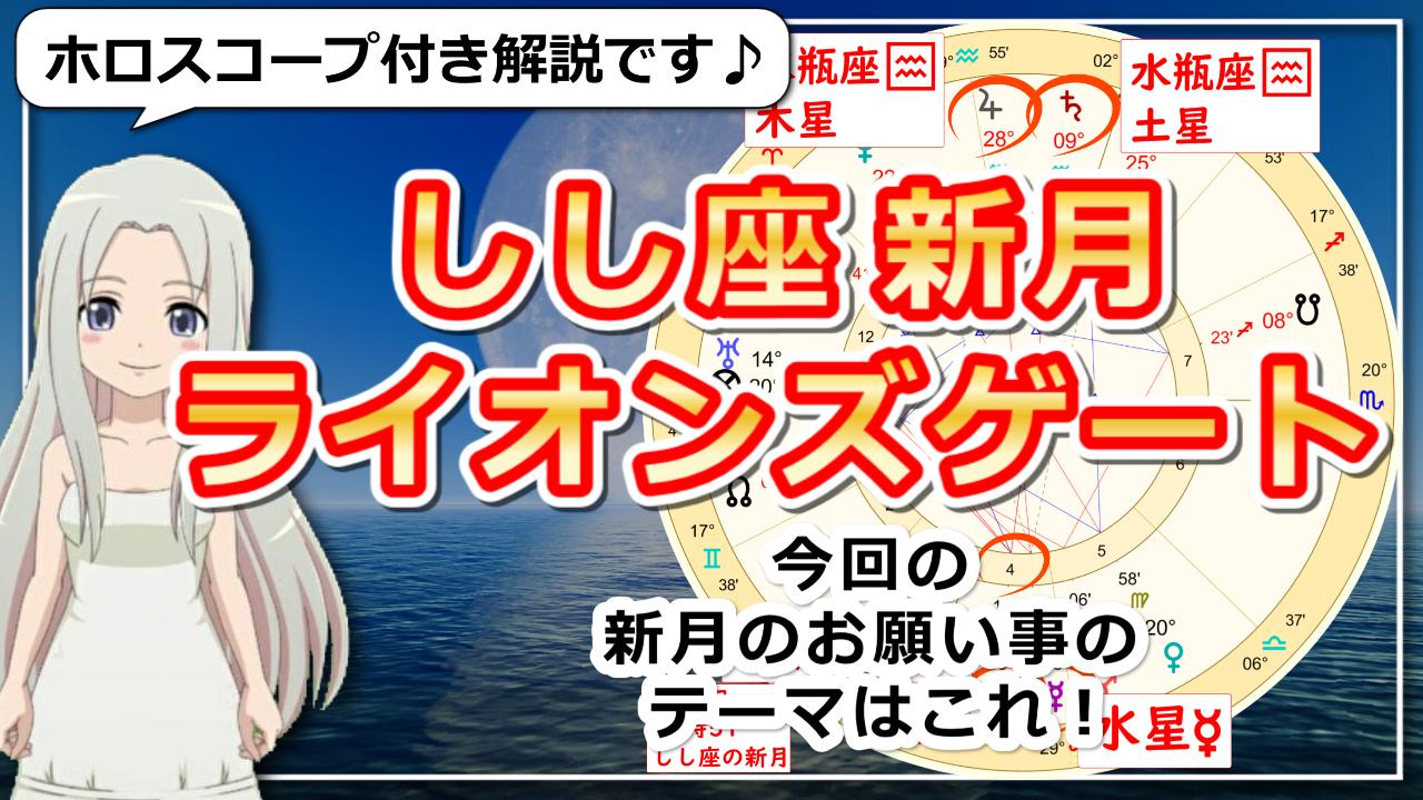 獅子座の新月!ライオンズゲートと自分らしく自分の人生を切り開いていくことのアイキャッチ画像