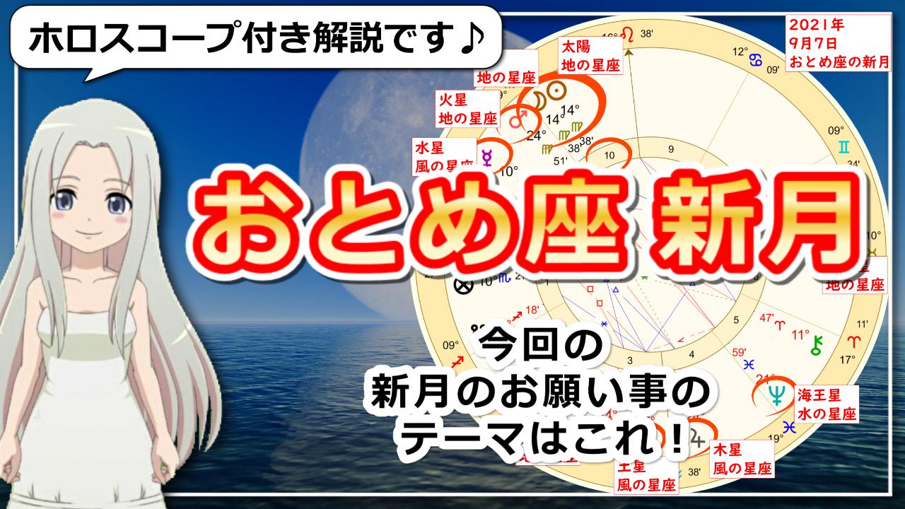 乙女座の新月!次に迎える魚座の新月とともに断捨離を行うときのアイキャッチ画像