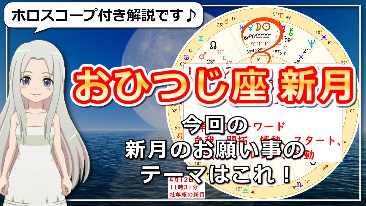 【牡羊座の新月】どうしても実現したいことにチャレンジしたい新月のアイキャッチ画像