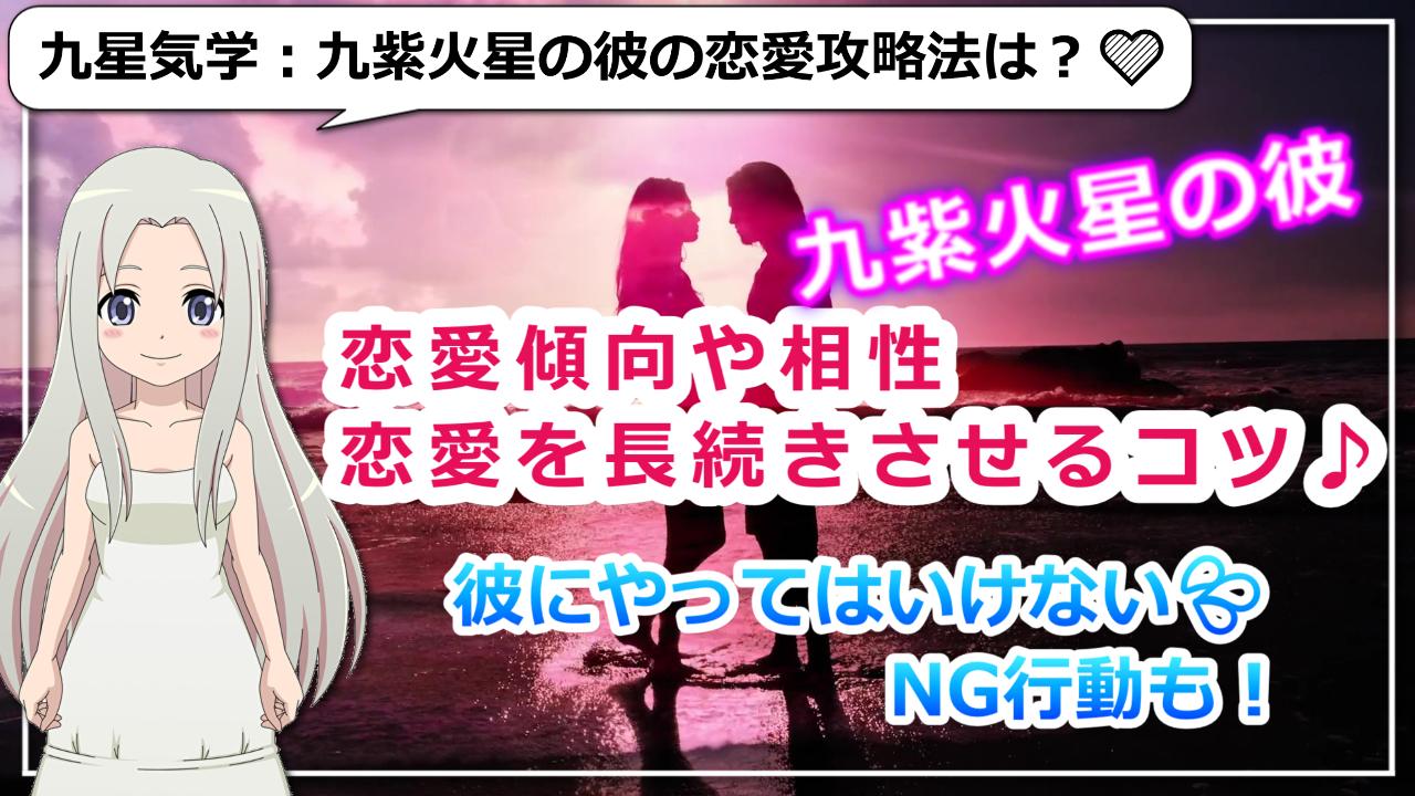 【九紫火星の彼との恋愛攻略法】基本的な恋愛傾向や相性は?のアイキャッチ画像