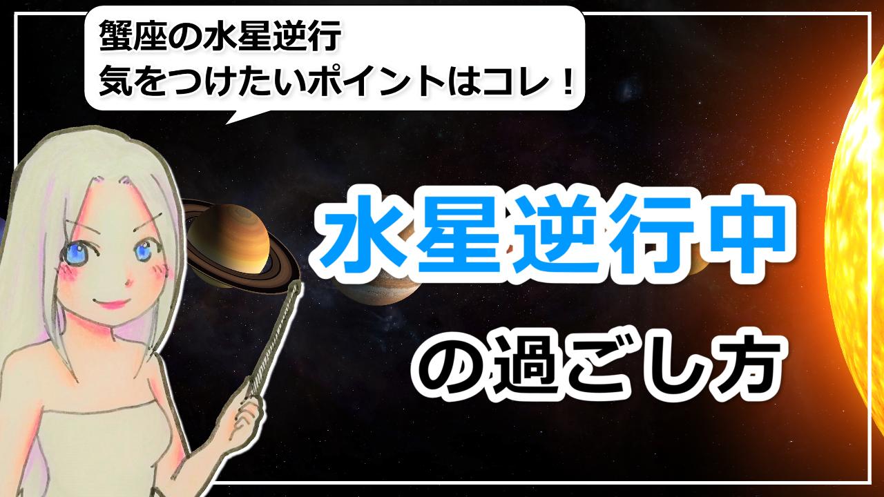 【水星逆行中の過ごし方】6月18日から起こる水星逆行の影響のアイキャッチ画像